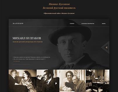 Образовательный сайт о М.А.Булгакове