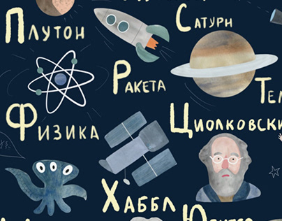 Russian Space Alphabet for kids