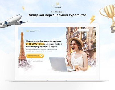 Landing page design for a tourism course