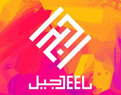 BSF - Jeel Program