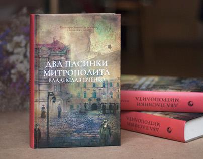 Stepsons of Metropolitan - Book Cover Design