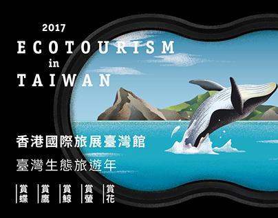 2017 ECOTOURISM in TAIWAN 香港國際旅展台灣館 台灣生態旅遊年