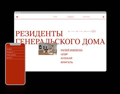 General's house Website
