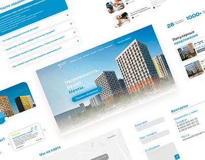 Landing page - Агенство недвижимости