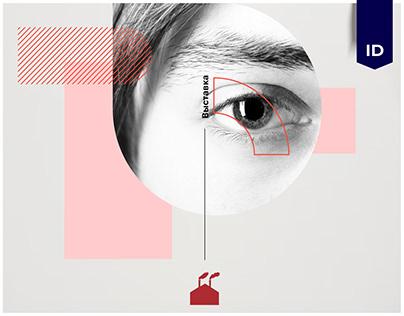 Visual identity / Vinzavod.Open