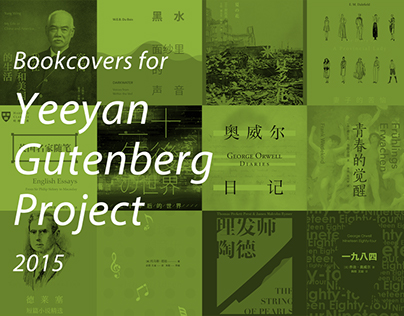 Bookcovers for Yeeyan Gutenberg Project / 2015