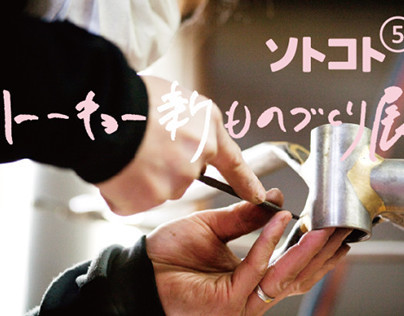 EXHIBITION /ソトコトトーキョー新ものづくり展