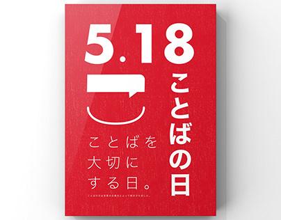 ことばの日 poster