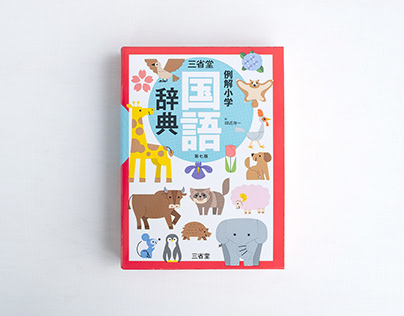 Japanesedictionary