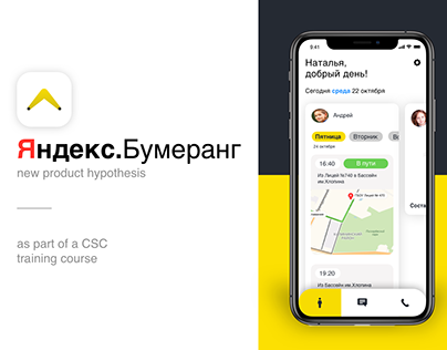 Yandex. Boomerang - product design