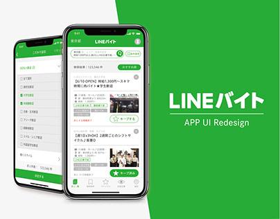 APP LINE バイト(LINE 找打工)APP UI Redesign
