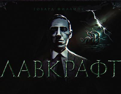Говард Филлипс Лавкрафт / Howard Phillips Lovecraft