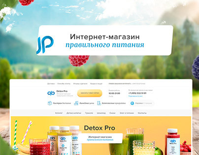 Online store Detox