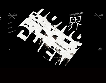 HongChen Album Design