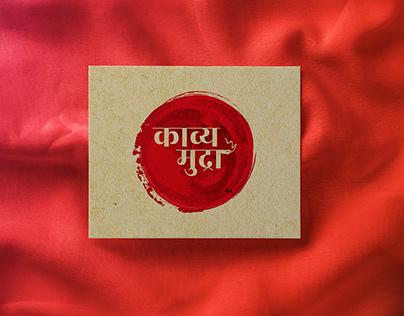 Kavyamudra Identity & Event