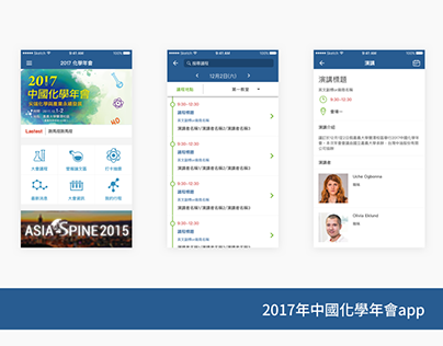 Conference app02