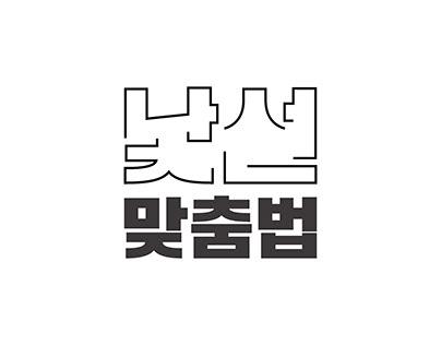 Hangeul Spelling Branding (낯선맞춤법)