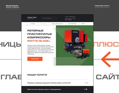 Редизайн сайта по продаже компрессоров