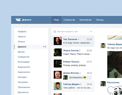 VK Messages Redesign