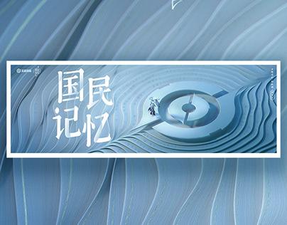 王者荣耀国民记忆/National memory