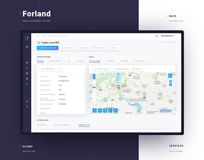 Forland - Farm management system