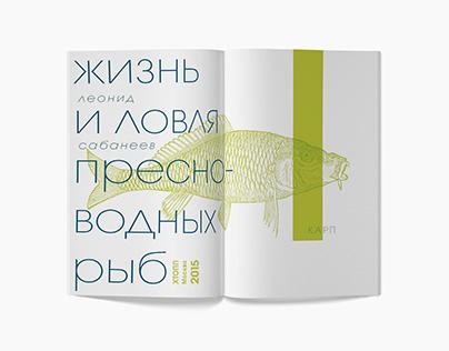 FISH BOOK light style