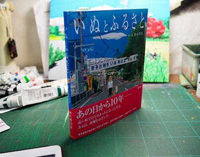 "Childrens books ""Inu to Furusato"""