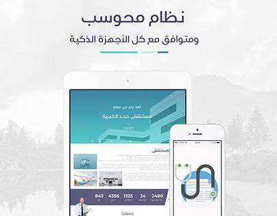 Hamad Hospital - مستشفى حمد