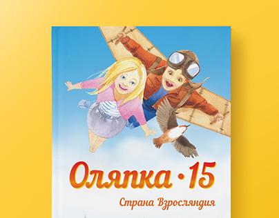 Книга Оляпка 15