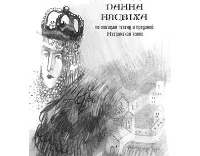 """Серия плакатов """"ЧОРНАЯ ПАННА НЯСВIЖА"""""""