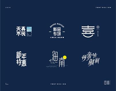 2018字体设计总结