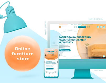 Online furniture store/Интернет-магазин мебели