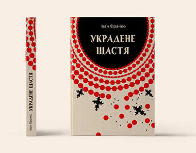 Book cover - Stolen Happiness written by Ivan Franko