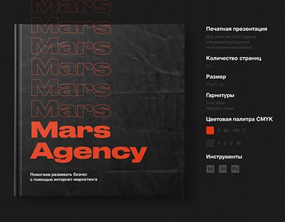 Presentation for SMM agency (RUS)
