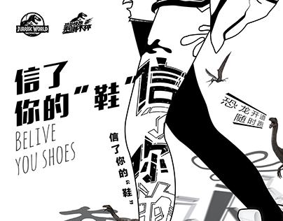 """贵人鸟(侏罗纪世界第二部)产品——""""鞋""""的练习作品"""