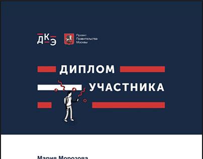 Диплом об участии в ДКЭ «Дизайн»