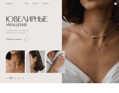 Концепт для интернет-магазина ювелирных украшений