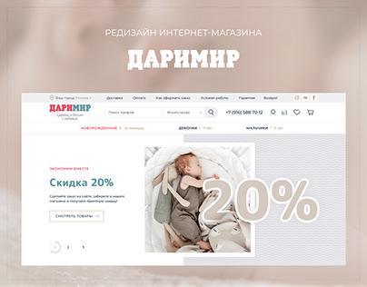 Редизайн интернет-магазина детской одежды и аксессуаров
