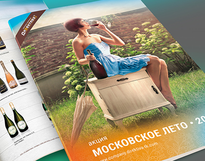 """Catalog """"Moscow Summer"""" for TC """"Directive"""""""