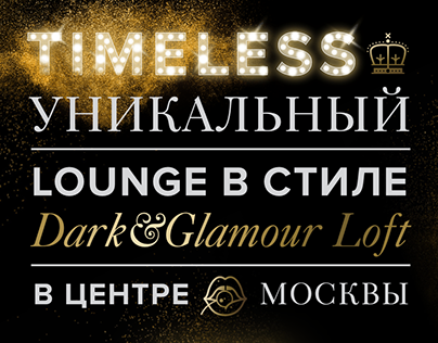 """Timeless"" — hookah lounge"