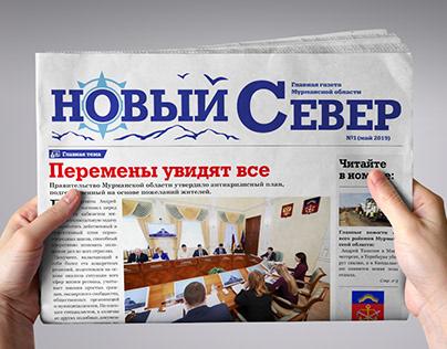 """Газета """"Новый Север"""". Первая премия РАПК за дизайн АПМ"""