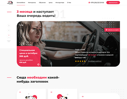 Design for a driving school