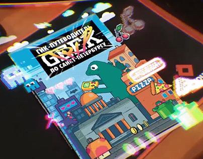 Geek Trip | AR Book
