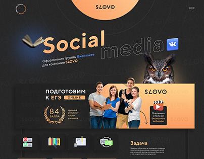 Social media Vkontakte Оформление социальных сетей