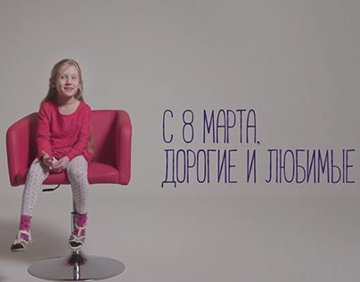 """ivi - """"С 8 марта"""""""