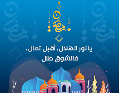 Ramadan_kareem - رمضان كريم