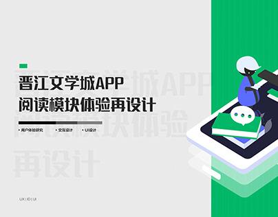 【Redesign】JinJiang APP UX/UI redesign