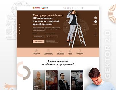 Landing Page | Магистратура HR менеджмент ИБДА РАНХиГС