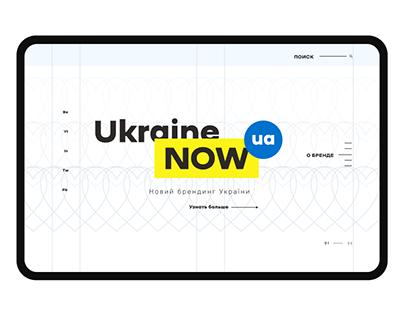 Consept Ukraine now