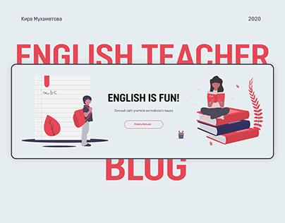 English Teacher Personal Website | Сайт-блог
